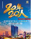 20年20人 华南商业地产风云二十载启示录