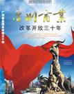 广州商业改革开放三十年