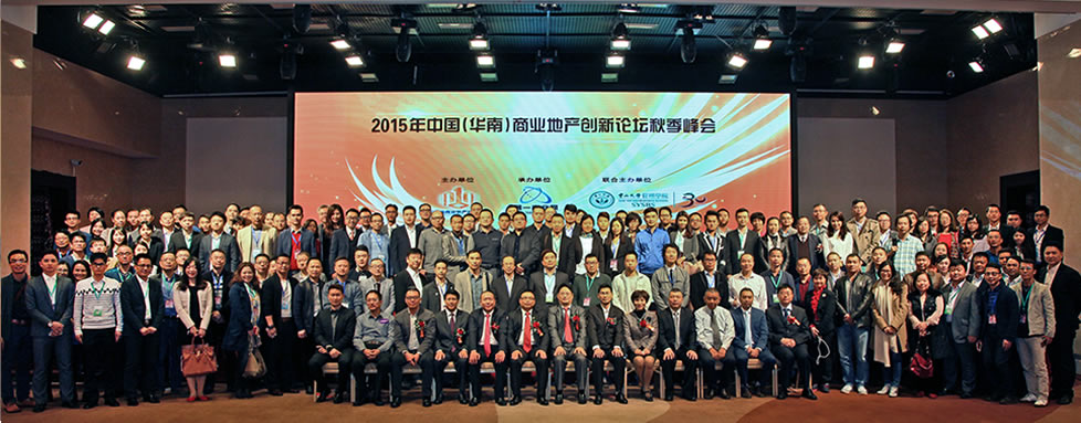 2015年中国(华南)商业地产创新论坛秋季峰会(2015.11.26)