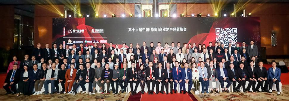 专题 第十六届华南商业地产创新峰会暨首届商业领袖