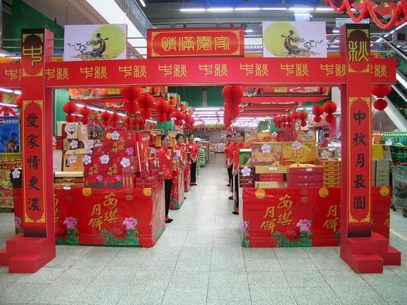 华联超市2006年中秋、国庆活动方案某超市教师节和中秋节促销方案-