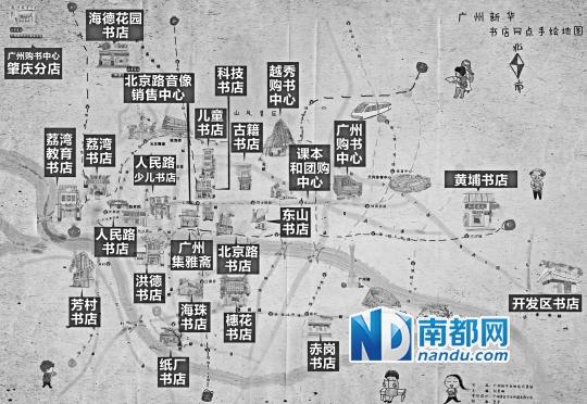 广州儿童手绘地图
