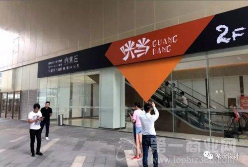 全国最大的购物中心书店亮相 更
