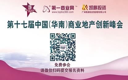 活动预告:第十七届中国(华南)商业地产创新峰会