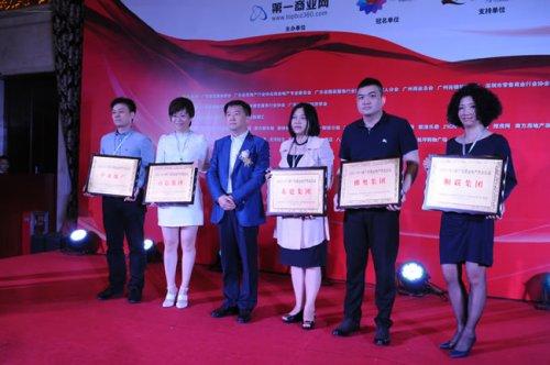 2003-2013年广东杰出商业地产企
