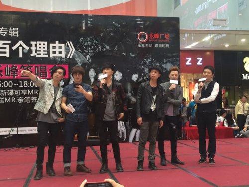 香港MR.乐队