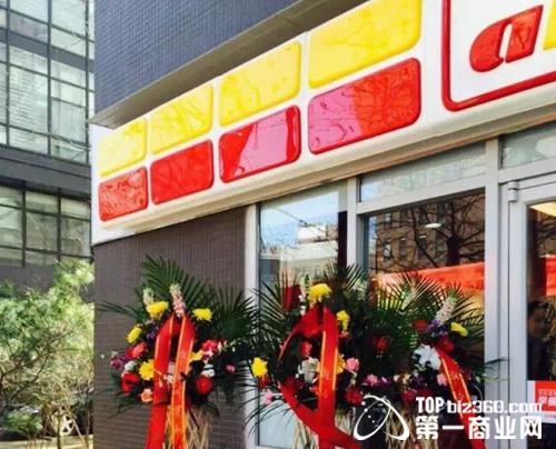 全时便利店的旗舰店亮相北京 大约300多平方米