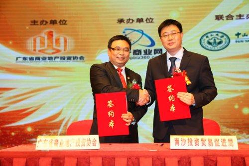 广东省商业地产投资协会会长黄文杰(左)<br>与广州南沙开发区投资贸易促进局副局长唐斌<br>签署战略合作框架协议