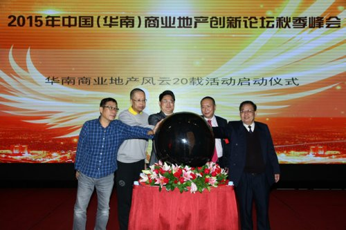 华南商业地产风云二十载盛典启动仪式<br><br>