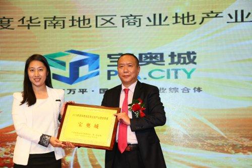 第一商业网总裁黄华军<br>与获奖企业代表合影