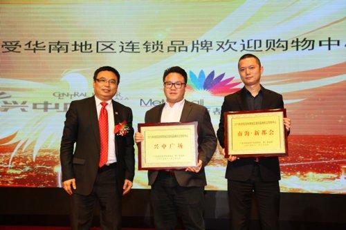 广东省商业地产投资协会会长黄文杰<br>与获奖企业代表合影