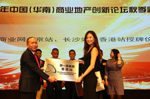 第一商业网总裁黄华军(左)<br>向香港站授牌
