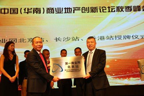 第一商业网总裁黄华军(左)<br>向北京站授牌
