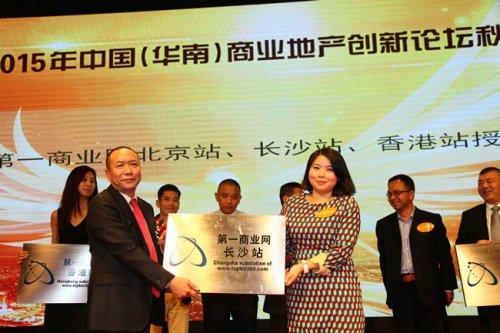 第一商业网总裁黄华军(左)<br>向长沙站授牌