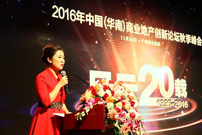 2016年中国(华南)商业地产创新论坛秋季峰会(2016.11.24)