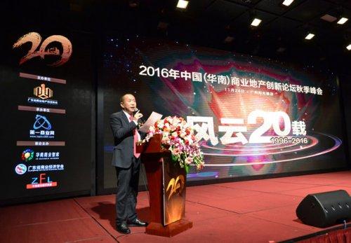 第一商业网总裁黄华军发言