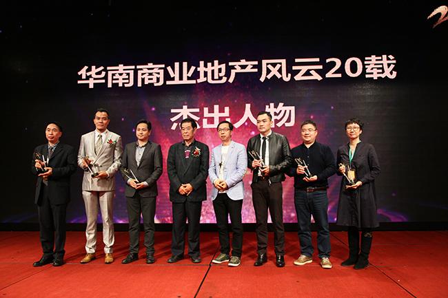 华南商业地产风云20载杰出人物