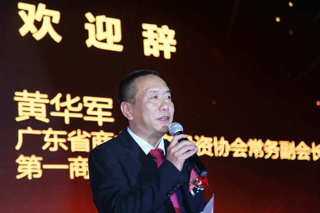 2018中国(华南)商业地产创新论坛春季峰会(2018.05.25)
