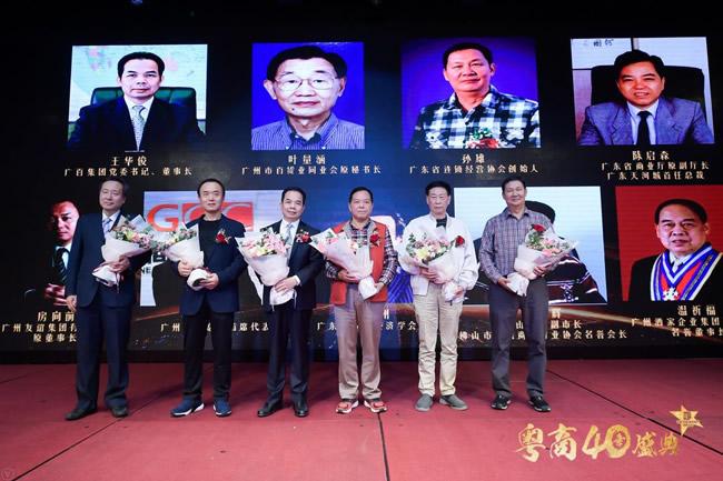 改革开放40年广东商业功勋人物