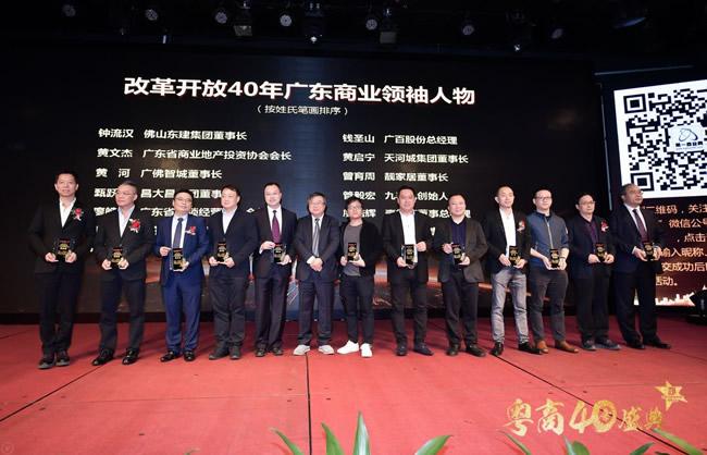 改革开放40年广东商业领袖人物