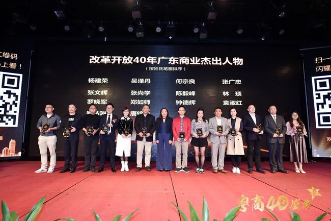 改革开放40年广东商业杰出人物