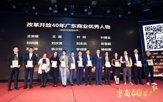改革开放40年广东商业优秀人物