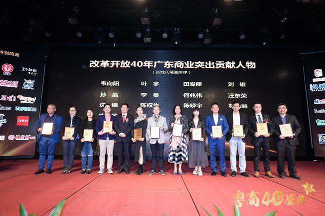 改革开放40年广东商业突出贡献人物