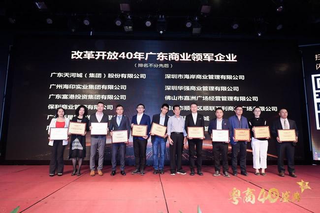 改革开放40年广东商业领军企业
