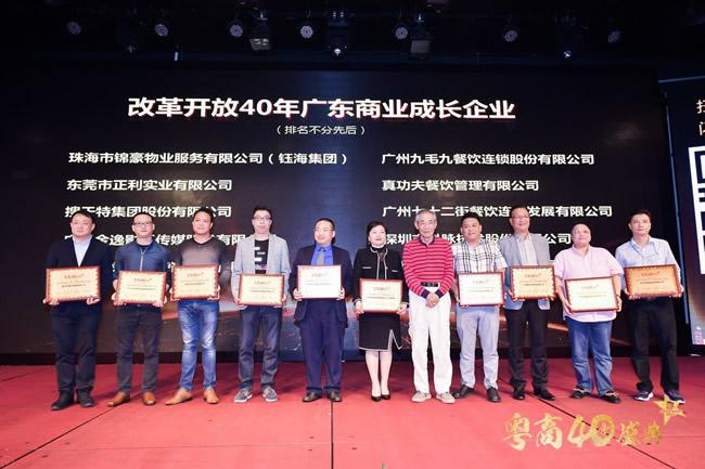 改革开放40年广东商业成长企业