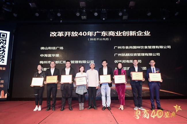 改革开放40年广东商业创新企业