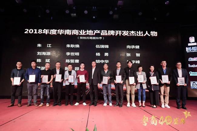 2018年度华南商业地产品牌开发杰出人物