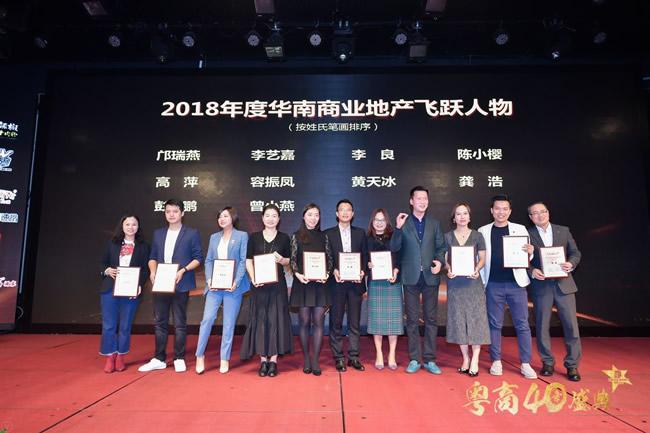 2018年度华南商业地产行业飞跃人物
