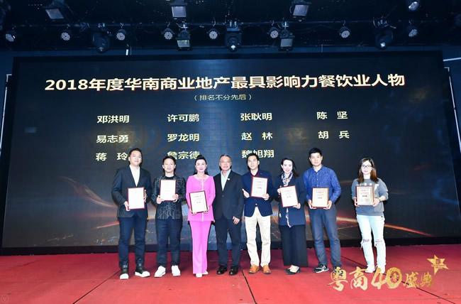 2018年华南商业地产最具影响力餐饮业人物