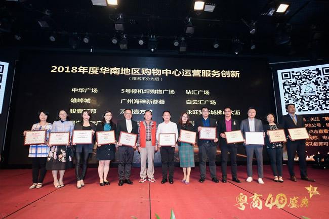 2018年度华南地区购物中心运营服务创新