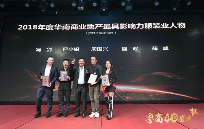 2018年华南商业地产最具影响力服装业人物