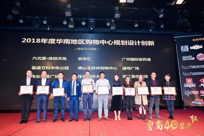 2018年度华南地区购物中心规划设计创新