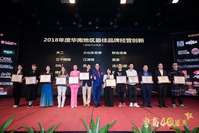2018年度华南地区最佳品牌经营创新
